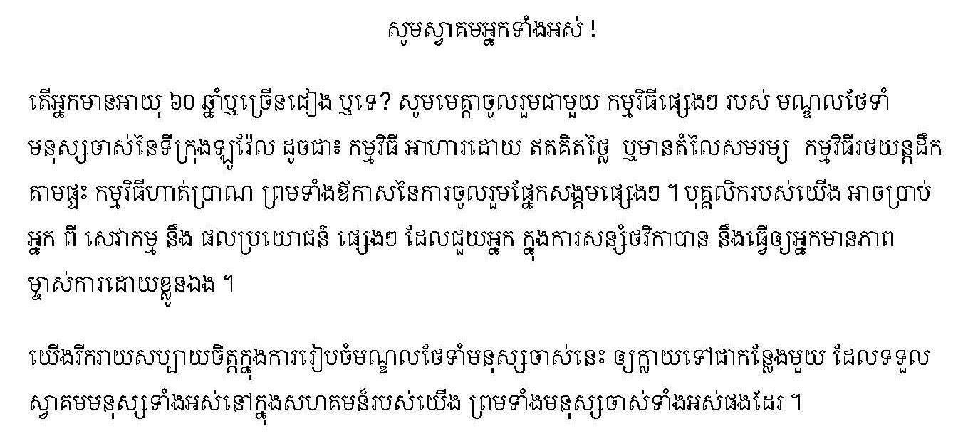 Khmer mission/action statement